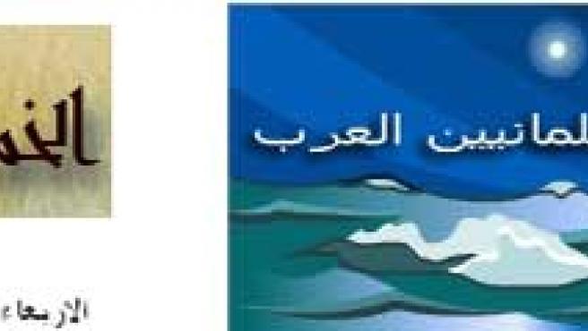 Cabecera de la página web 3almani.org.