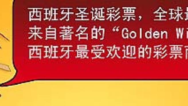 La Bruja de Oro, en su versión china.