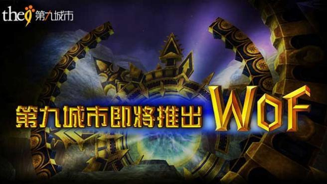 Logo de World of Fight, claramente inspirado en el de World of Warcraft.