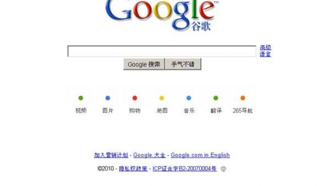 La web del buscador en China.