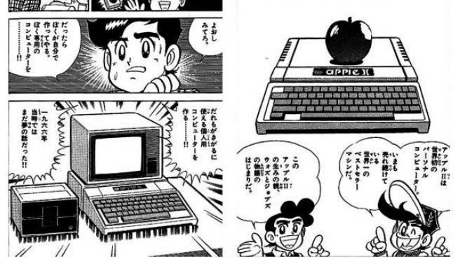 Imagen de una de las páginas del 'manga' sobre la vida de Steve Jobs.