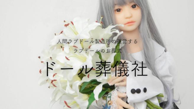 Una muñeca sexual en su funeral.