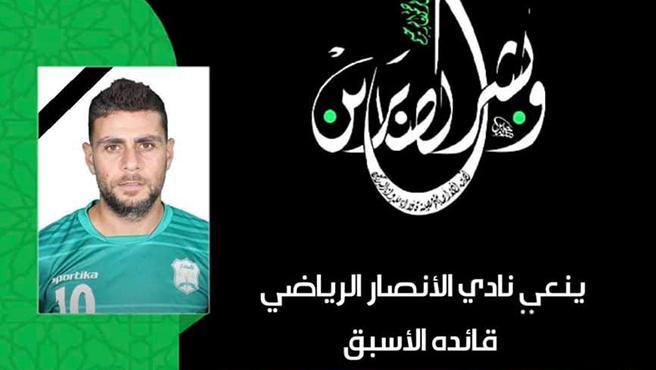 Mohamed Atwi, futbolista del Al-Ansar de Beirut