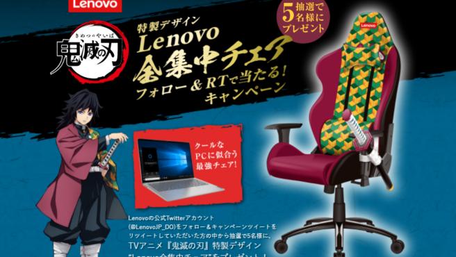 La silla está inspirada en el personaje Giyu Tomioka, de Dragon Slayer.